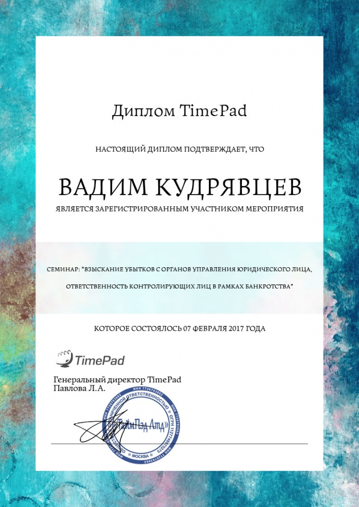 банкротство юридических лиц 2017 диплом